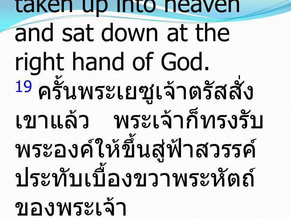 19 So then the Lord Jesus, after He had spoken to them, was taken up into heaven and sat down at the right hand of God.