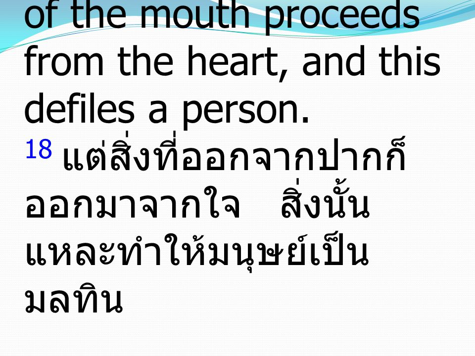 18 But what comes out of the mouth proceeds from the heart, and this defiles a person.