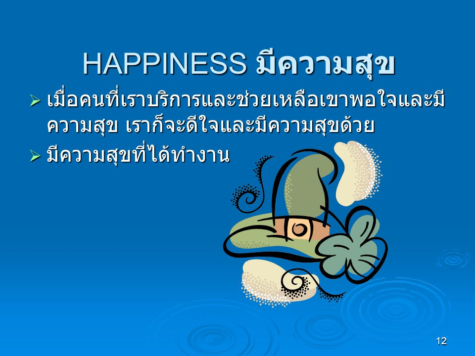 HAPPINESS มีความสุข เมื่อคนที่เราบริการและช่วยเหลือเขาพอใจและมีความสุข เราก็จะดีใจและมีความสุขด้วย.