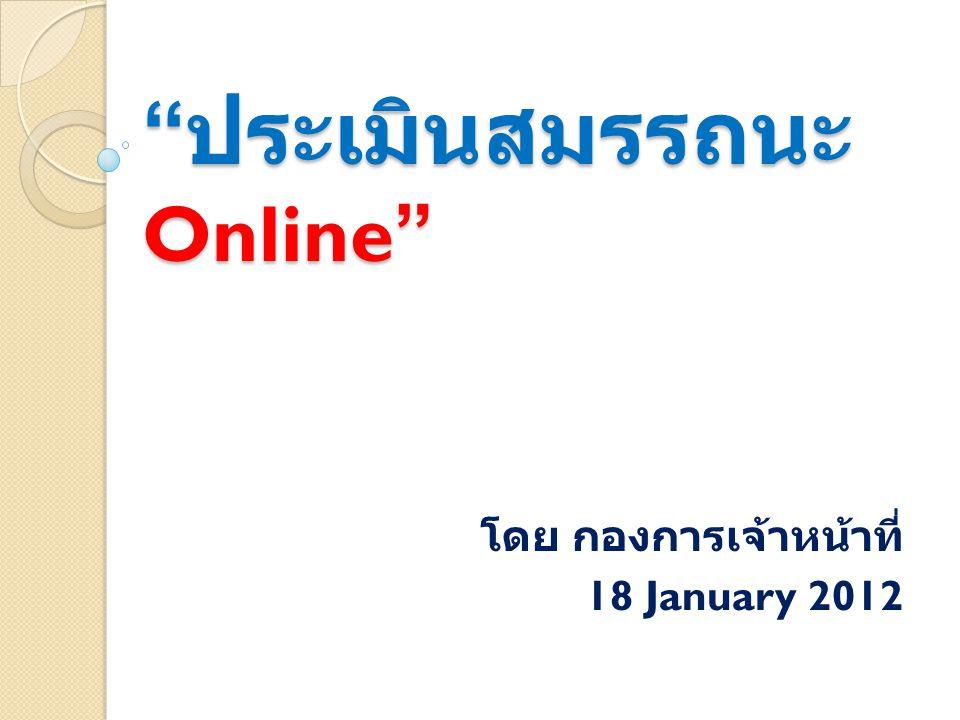ประเมินสมรรถนะ Online