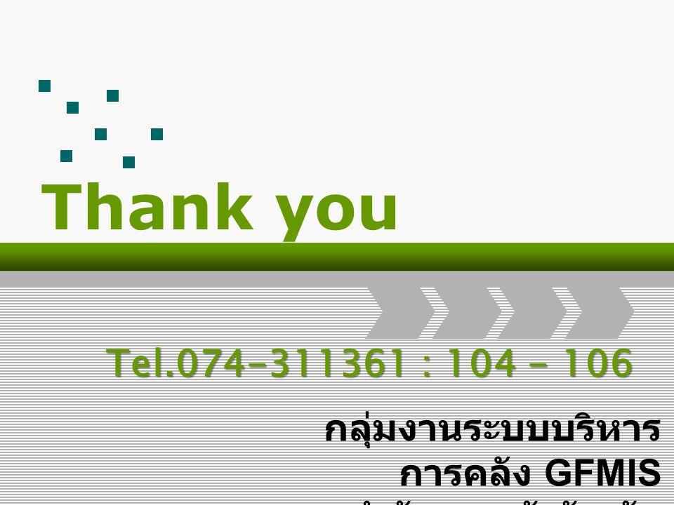 Thank you Tel.074-311361 : 104 - 106 กลุ่มงานระบบบริหารการคลัง GFMIS