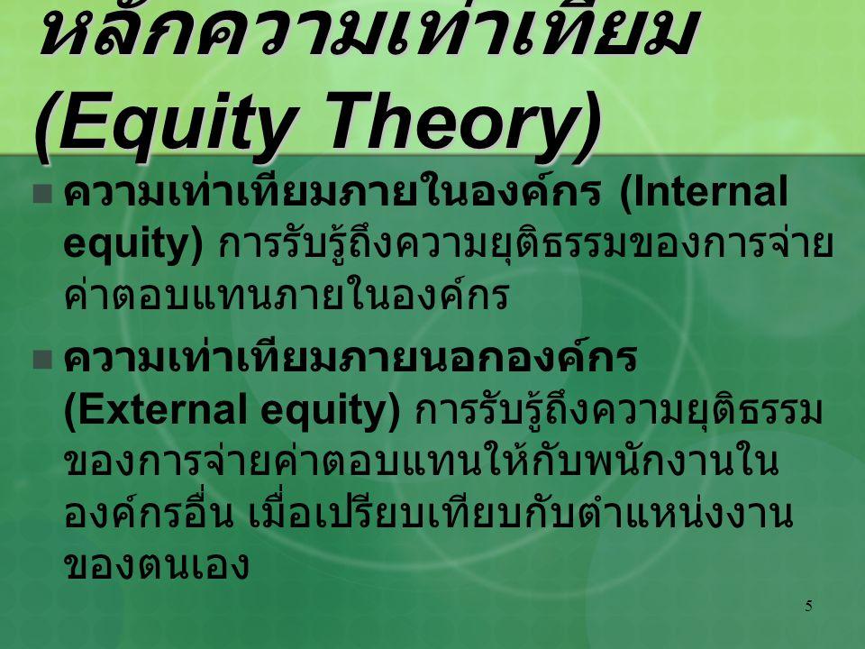 หลักความเท่าเทียม (Equity Theory)