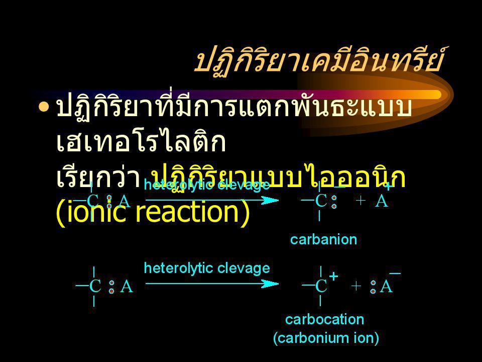 ปฏิกิริยาเคมีอินทรีย์