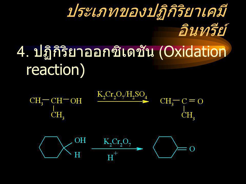 ประเภทของปฏิกิริยาเคมีอินทรีย์