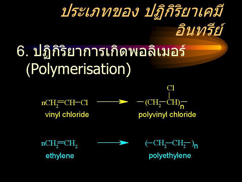 ประเภทของ ปฏิกิริยาเคมีอินทรีย์