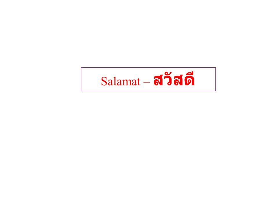 Salamat – สวัสดี