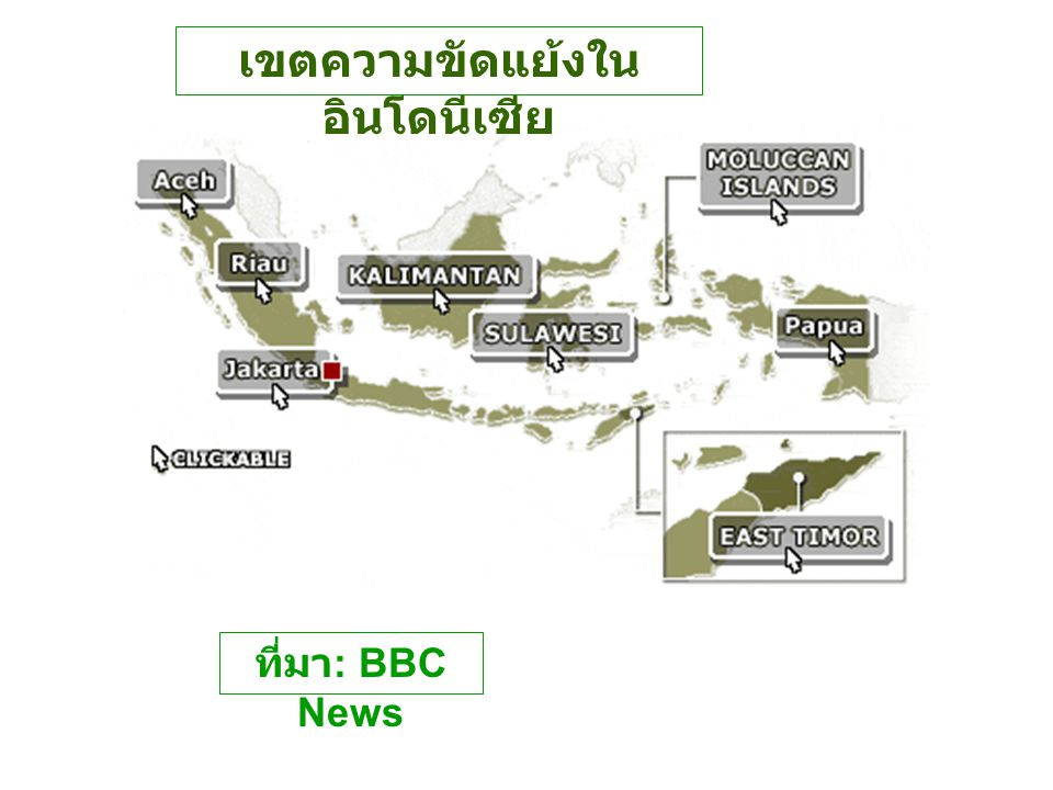 เขตความขัดแย้งในอินโดนีเซีย