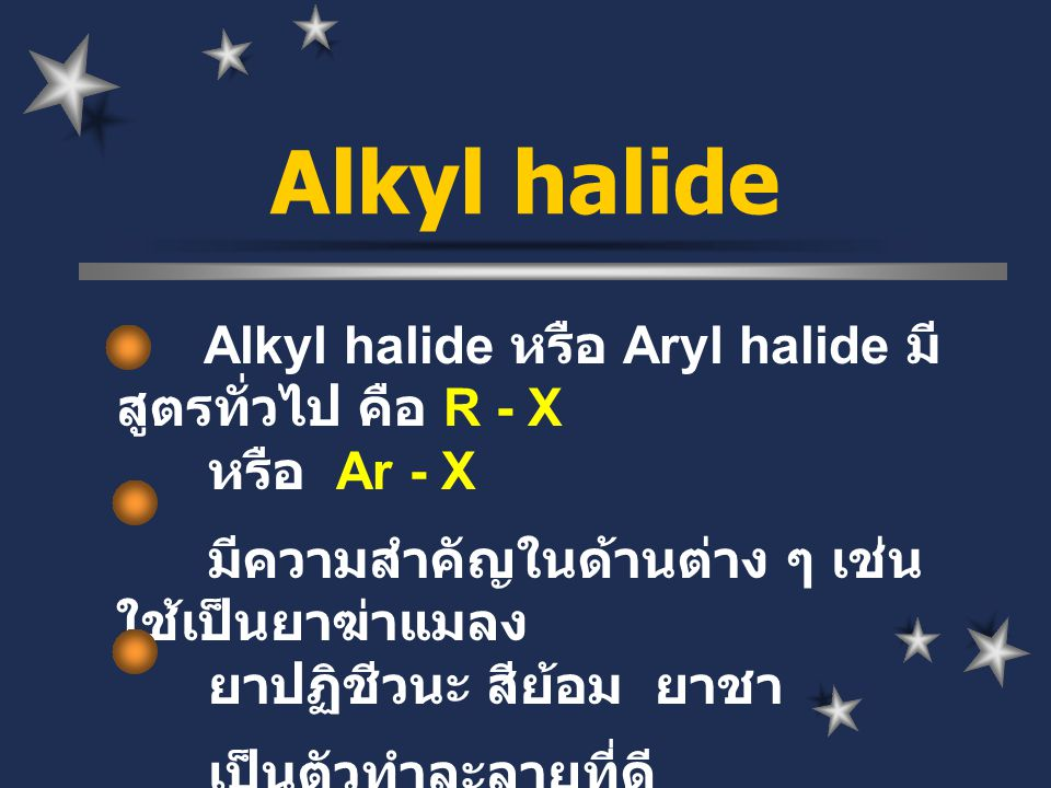 Alkyl halide Alkyl halide หรือ Aryl halide มีสูตรทั่วไป คือ R - X หรือ Ar - X.
