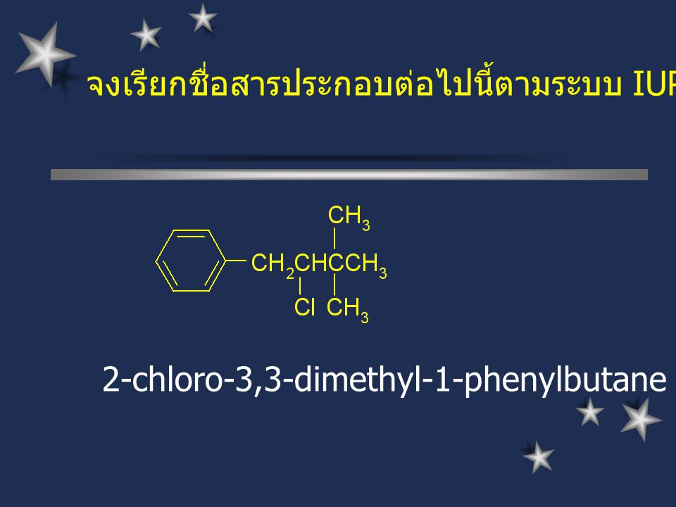 จงเรียกชื่อสารประกอบต่อไปนี้ตามระบบ IUPAC