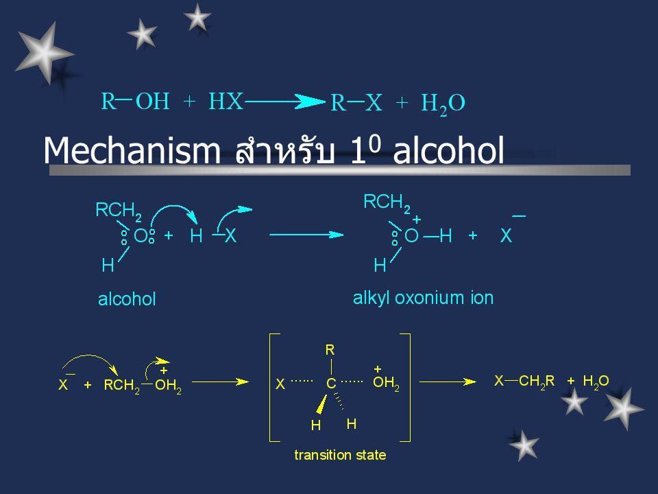 Mechanism สำหรับ 10 alcohol