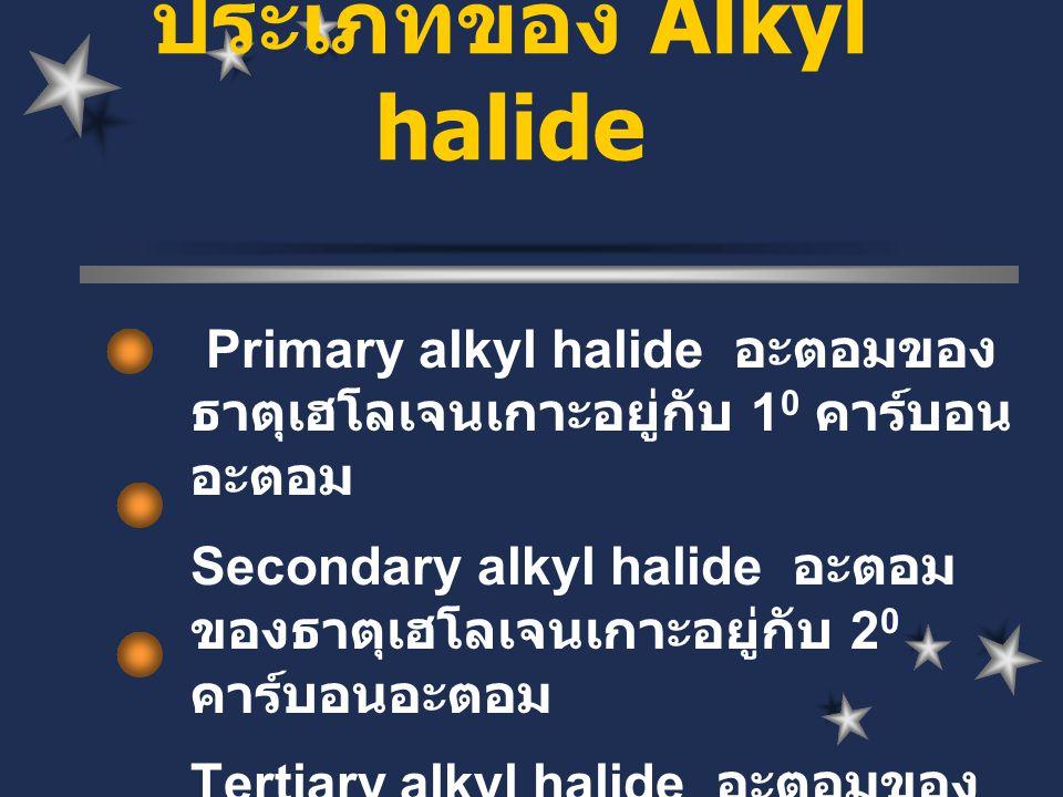 ประเภทของ Alkyl halide
