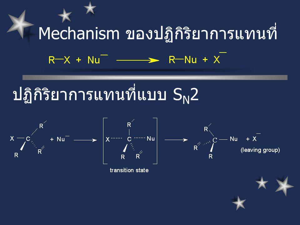 Mechanism ของปฏิกิริยาการแทนที่