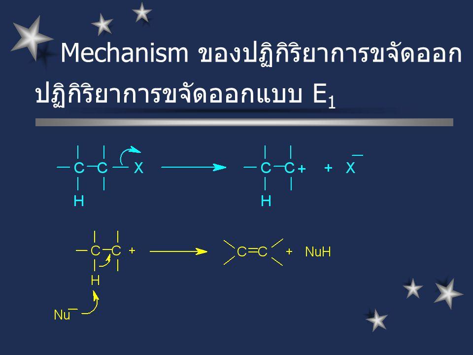 Mechanism ของปฏิกิริยาการขจัดออก