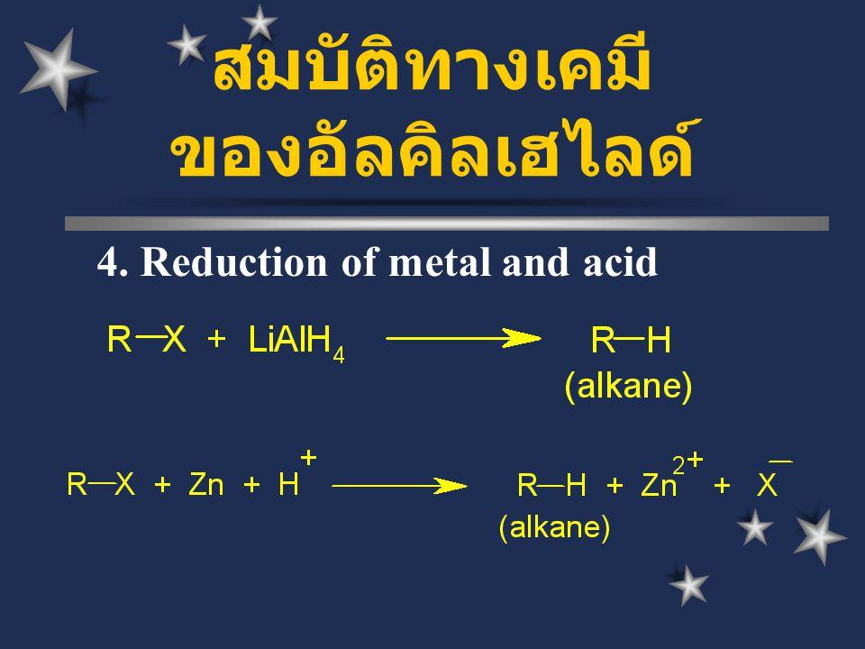 สมบัติทางเคมีของอัลคิลเฮไลด์