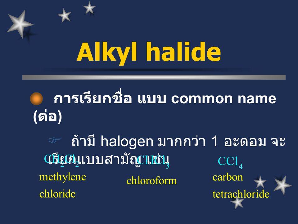 Alkyl halide การเรียกชื่อ แบบ common name (ต่อ)