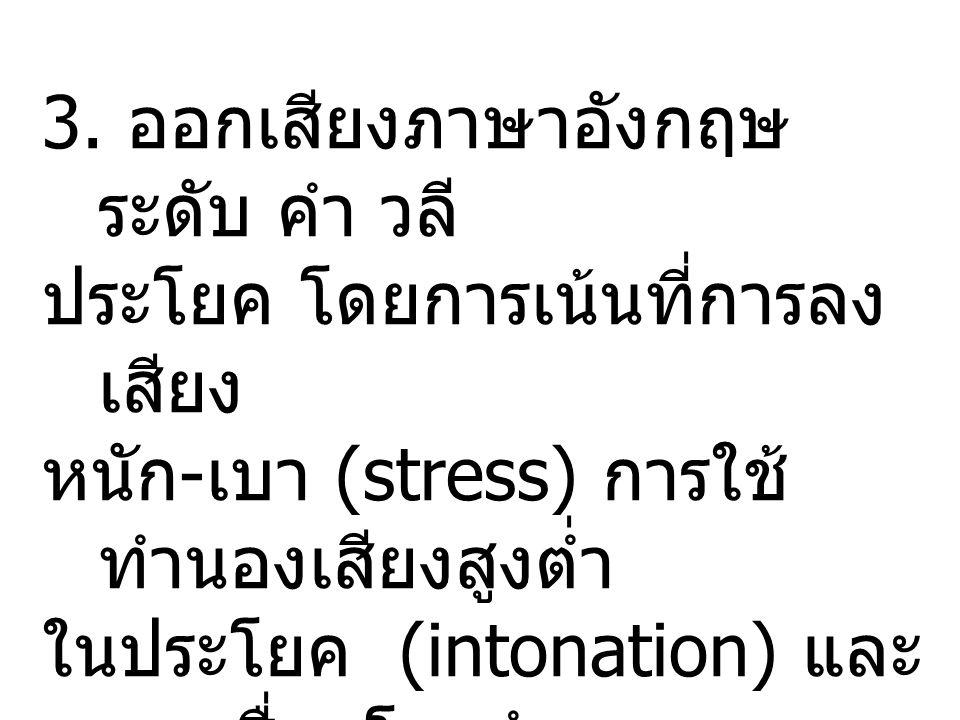 3. ออกเสียงภาษาอังกฤษระดับ คำ วลี