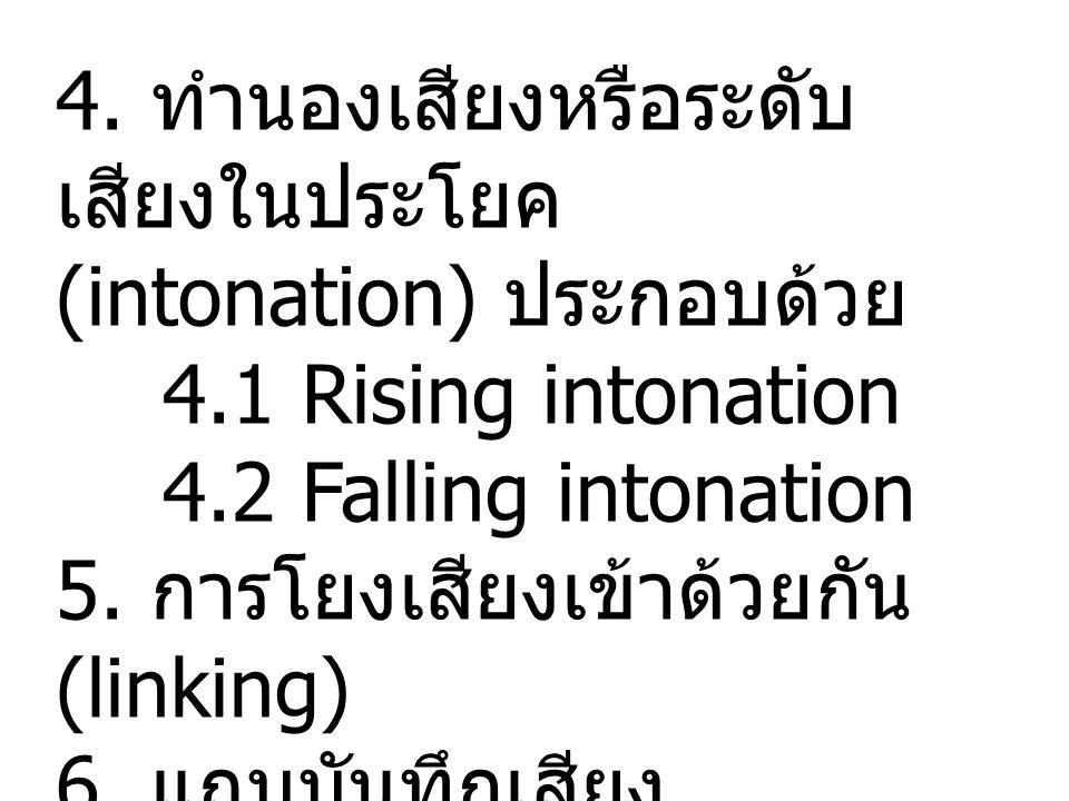 4. ทำนองเสียงหรือระดับเสียงในประโยค (intonation) ประกอบด้วย