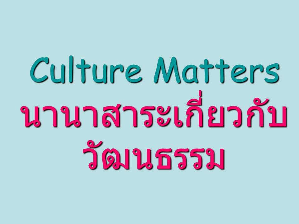 Culture Matters นานาสาระเกี่ยวกับวัฒนธรรม