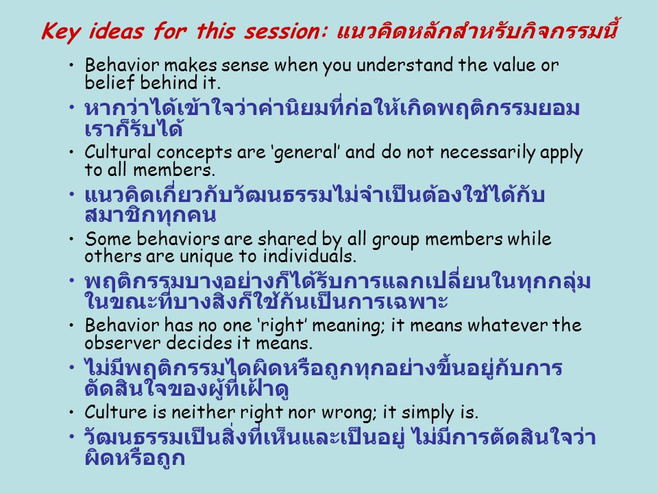 Key ideas for this session: แนวคิดหลักสำหรับกิจกรรมนี้