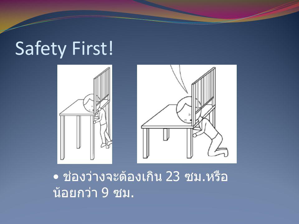 Safety First! ช่องว่างจะต้องเกิน 23 ซม.หรือ น้อยกว่า 9 ซม.