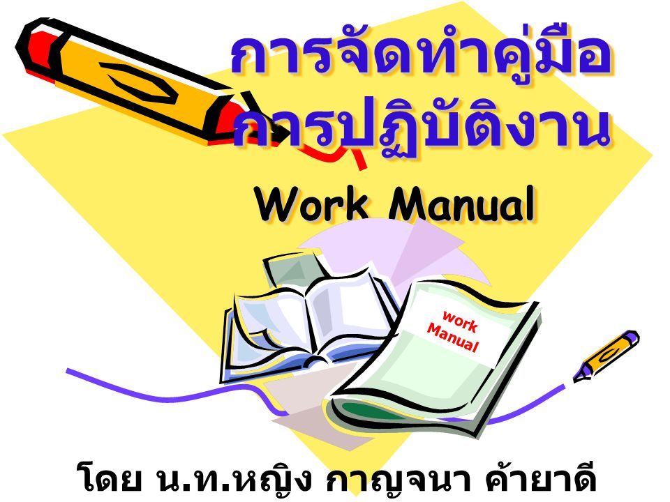 การจัดทำคู่มือ การปฏิบัติงาน Work Manual
