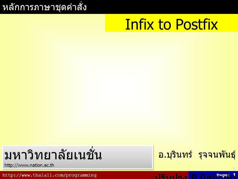 Infix to Postfix มหาวิทยาลัยเนชั่น หลักการภาษาชุดคำสั่ง