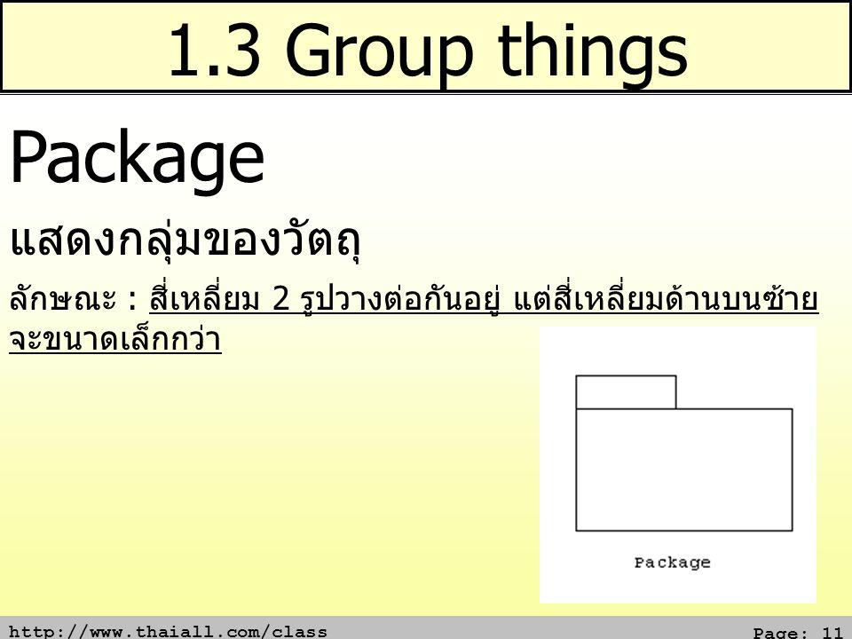 1.3 Group things Package แสดงกลุ่มของวัตถุ