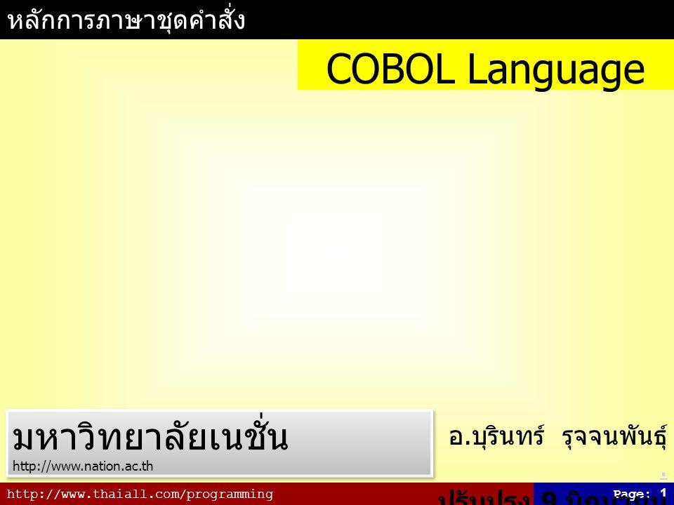 COBOL Language มหาวิทยาลัยเนชั่น หลักการภาษาชุดคำสั่ง
