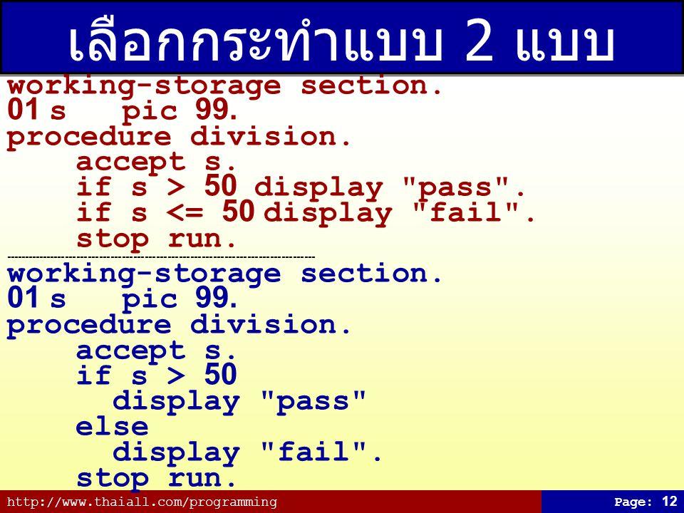 เลือกกระทำแบบ 2 แบบ working-storage section. 01 s pic 99.