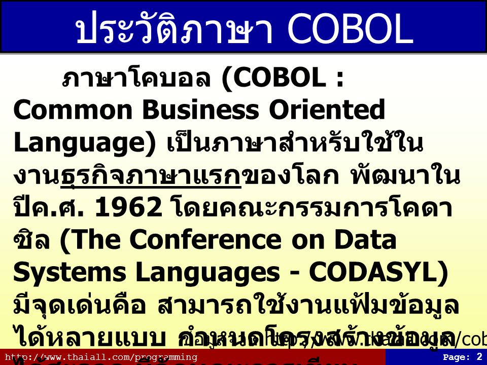 ประวัติภาษา COBOL