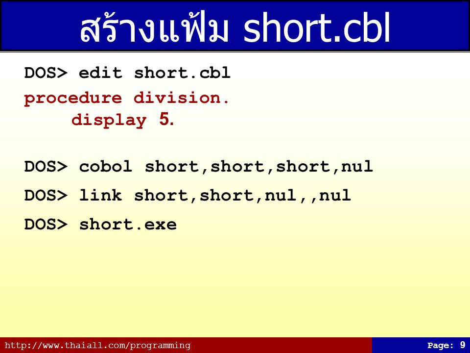 สร้างแฟ้ม short.cbl DOS> edit short.cbl procedure division.