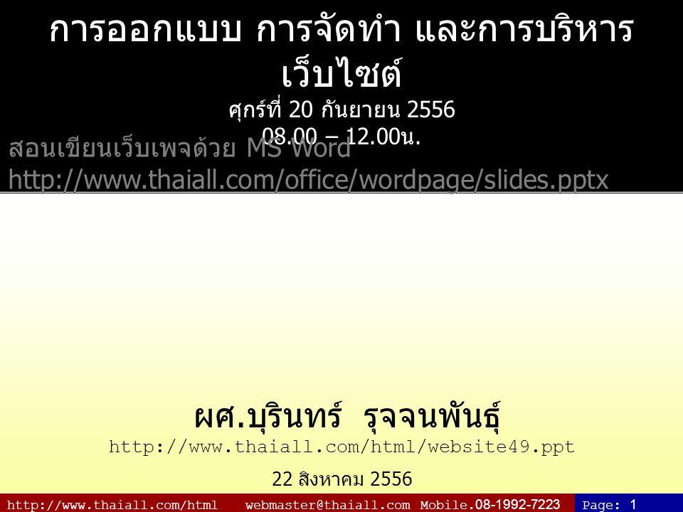 ผศ.บุรินทร์ รุจจนพันธุ์ http://www.thaiall.com/html/website49.ppt