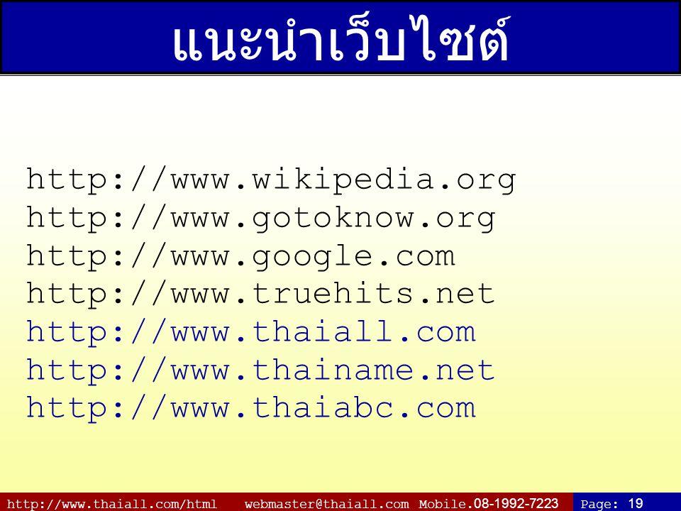 แนะนำเว็บไซต์ http://www.wikipedia.org http://www.gotoknow.org