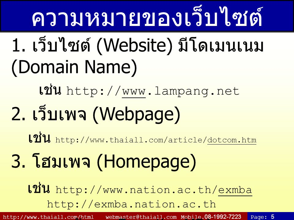 ความหมายของเว็บไซต์ 1. เว็บไซต์ (Website) มีโดเมนเนม (Domain Name)