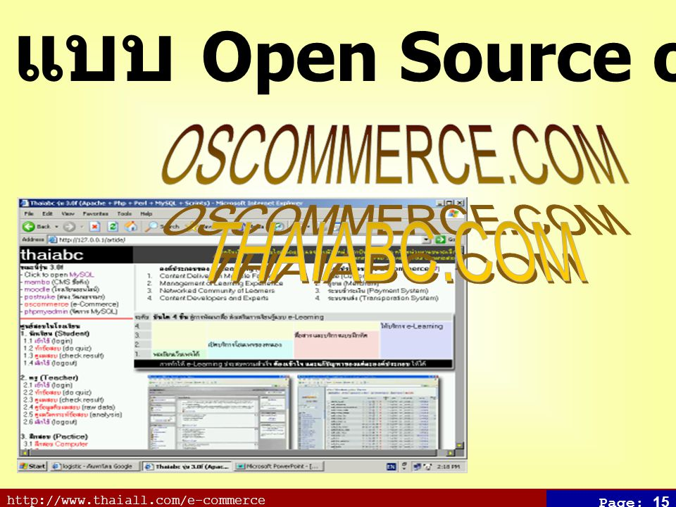 แบบ Open Source of e-Commerce