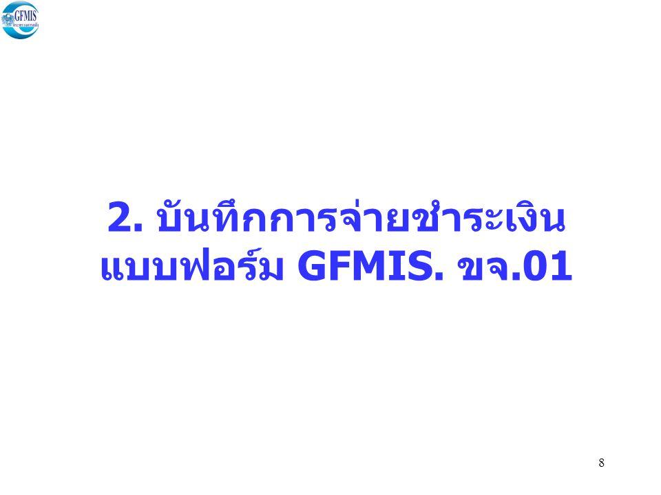 2. บันทึกการจ่ายชำระเงิน แบบฟอร์ม GFMIS. ขจ.01