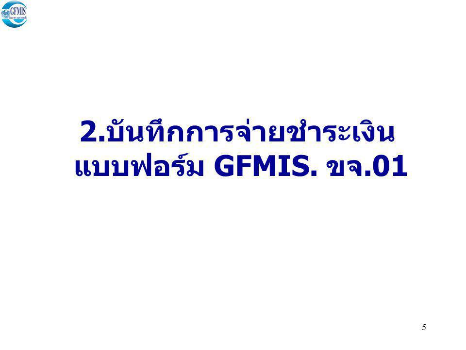 2.บันทึกการจ่ายชำระเงิน แบบฟอร์ม GFMIS. ขจ.01