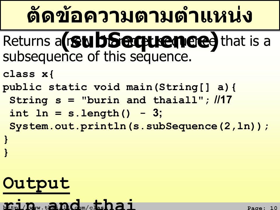 ตัดข้อความตามตำแหน่ง (subSequence)
