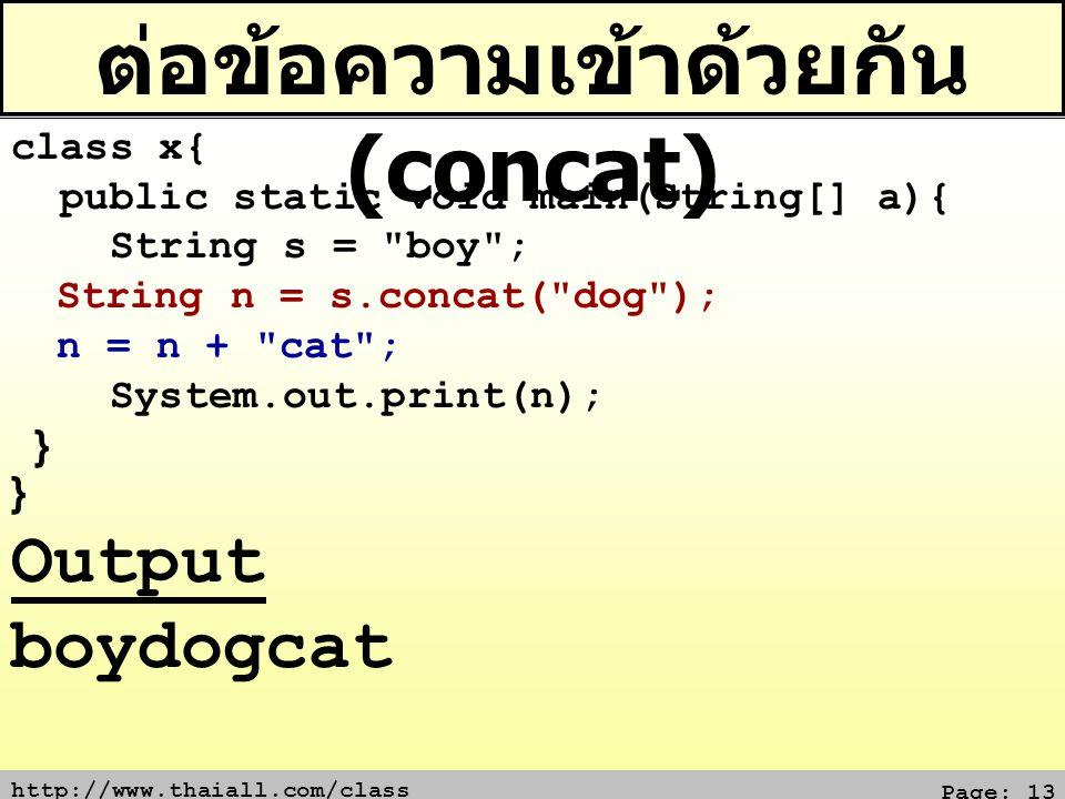 ต่อข้อความเข้าด้วยกัน (concat)