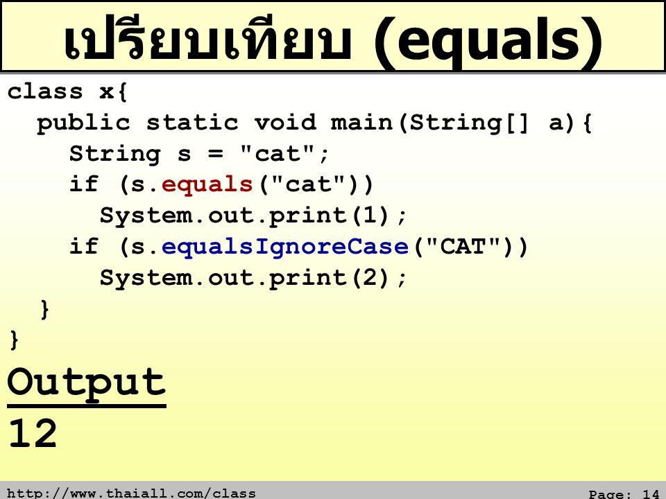 เปรียบเทียบ (equals) Output 12 class x{