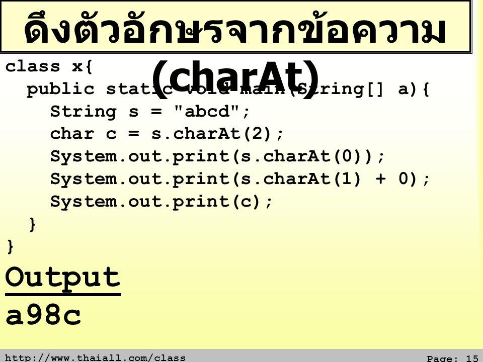 ดึงตัวอักษรจากข้อความ (charAt)