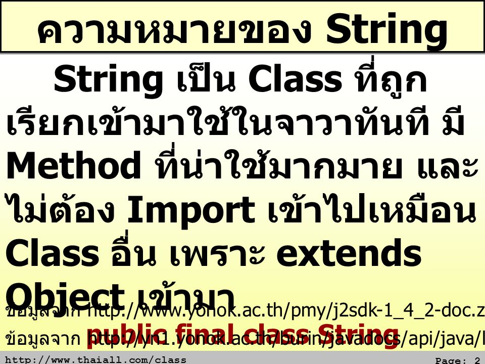 public final class String