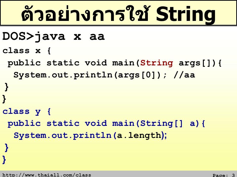 ตัวอย่างการใช้ String