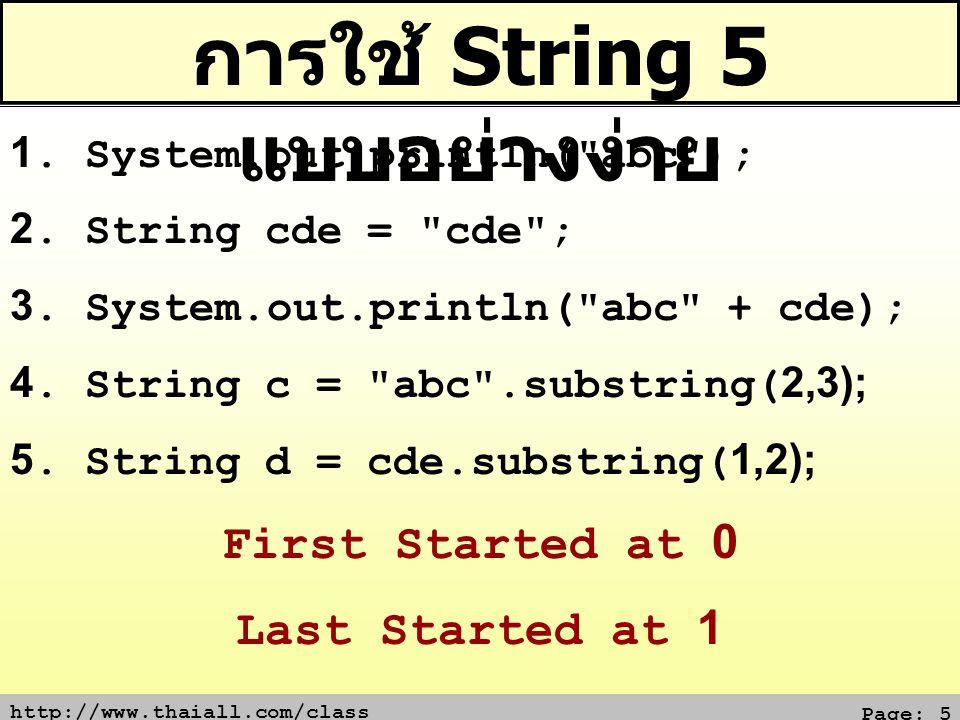 การใช้ String 5 แบบอย่างง่าย