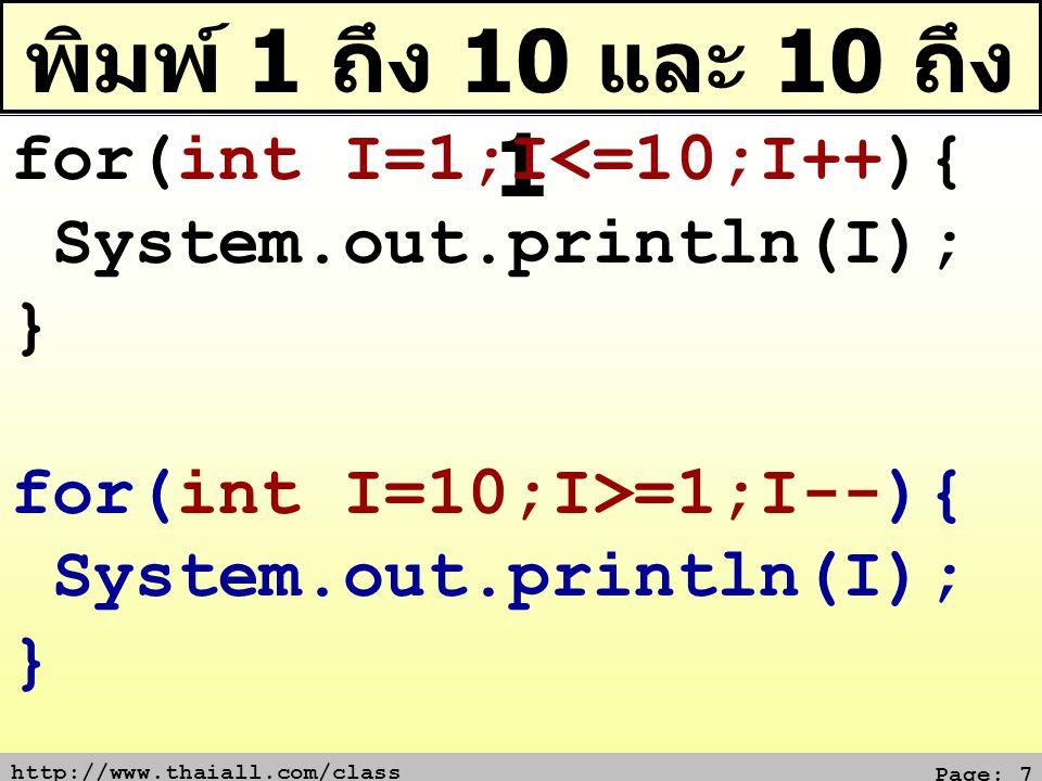 พิมพ์ 1 ถึง 10 และ 10 ถึง 1 for(int I=1;I<=10;I++){
