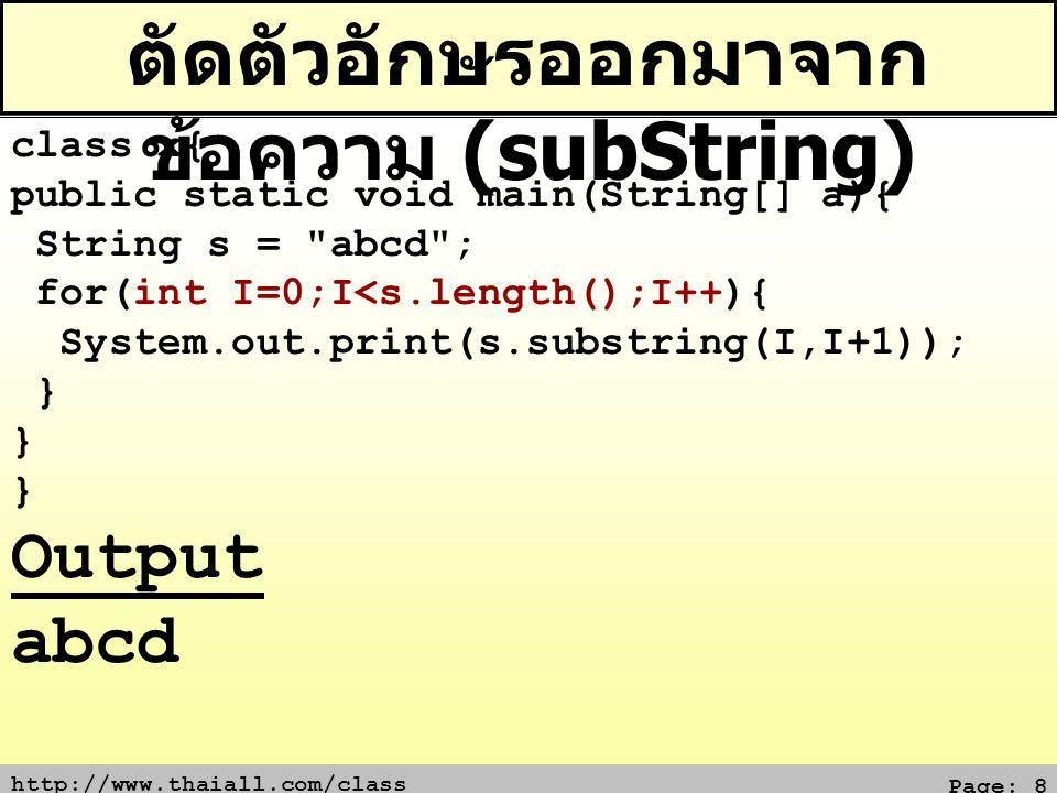 ตัดตัวอักษรออกมาจากข้อความ (subString)