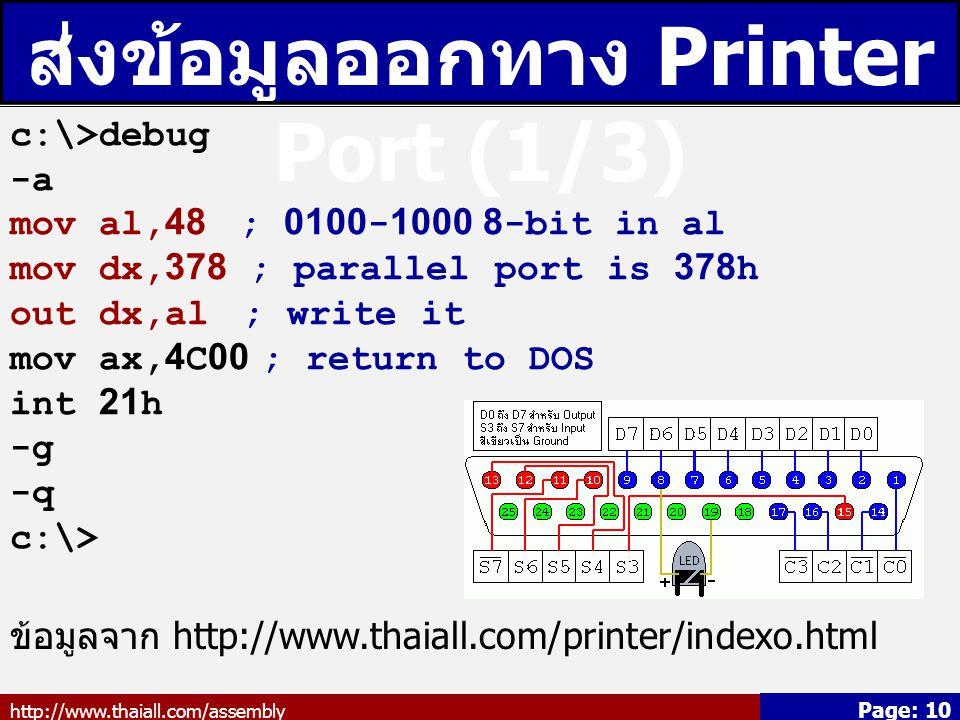 ส่งข้อมูลออกทาง Printer Port (1/3)