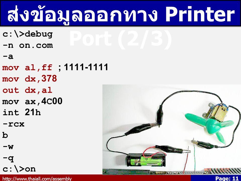 ส่งข้อมูลออกทาง Printer Port (2/3)