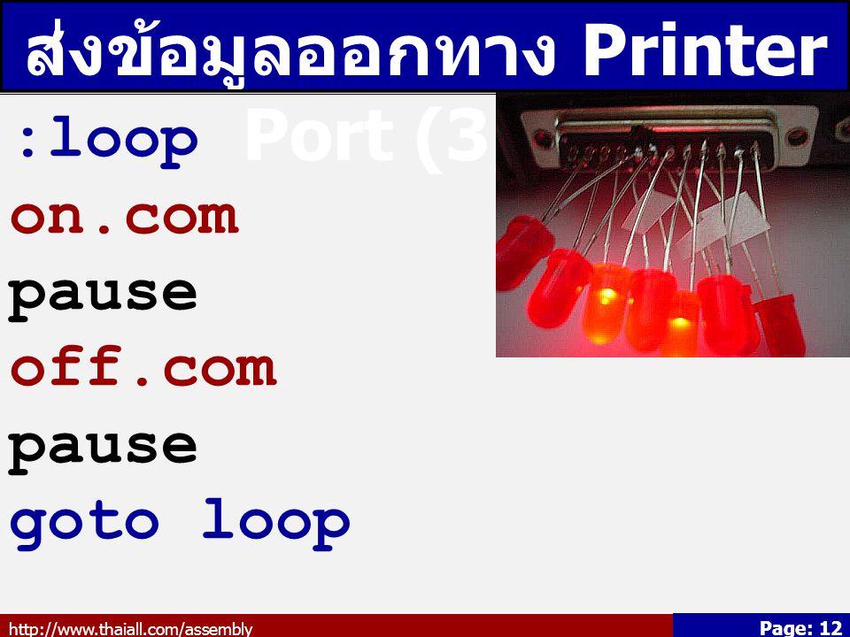 ส่งข้อมูลออกทาง Printer Port (3/3)