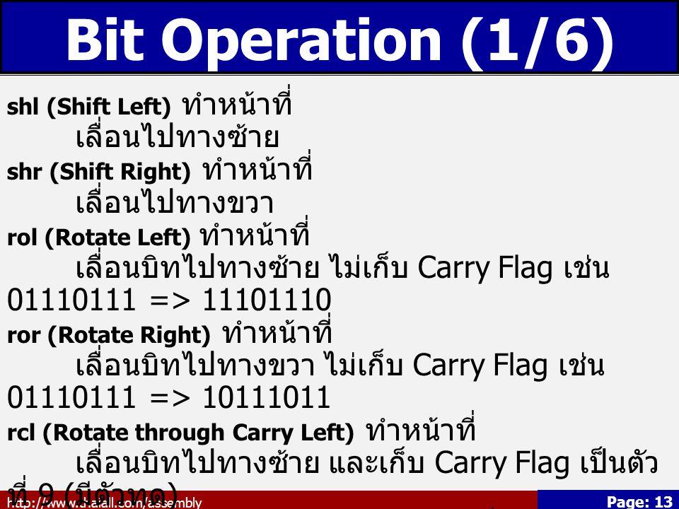 Bit Operation (1/6) เลื่อนไปทางซ้าย เลื่อนไปทางขวา